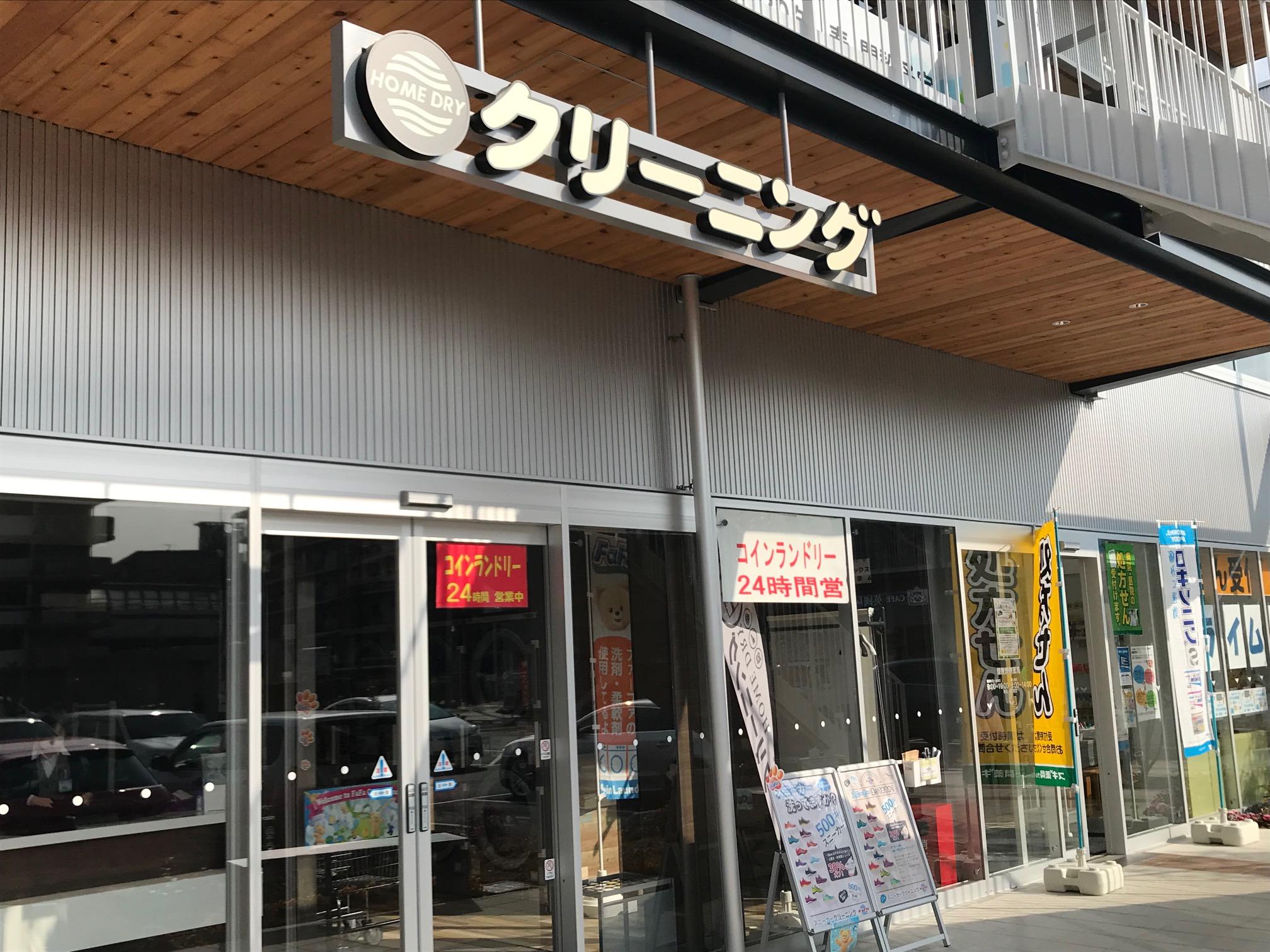 ホームドライ 甲子園口店 ロゴ