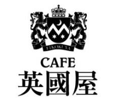 カフェ英國屋 ロゴ